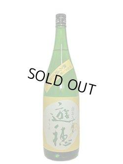 画像1: 遊穂 山おろし純米酒 無濾過生原酒 1.8L