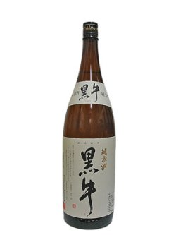 画像1: 黒牛 純米酒 1.8L