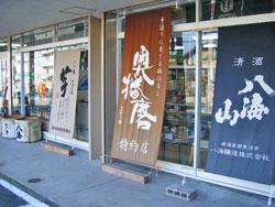 地酒焼酎 岩井寿商店