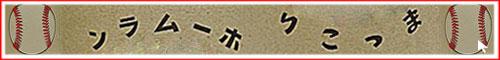 国産マッコリ!【ホームランまっこり】へGO!