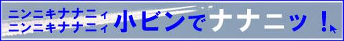 """スタッフ厳選""""小瓶でナナニ""""へGO!"""