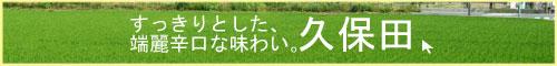 新潟の地酒【久保田】へGO!