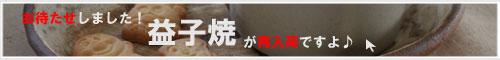 当店バイヤー【厳選!益子焼】へGO!