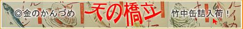 竹中缶詰【天の橋立缶詰】へGO!