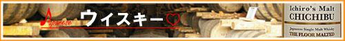国内外の品評会で軒並み高得点!「埼玉県」発のシングルモルト【イチローズモルト】へGO!